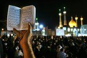 اعمال شب بیست و سوم ماه رمضان