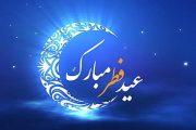 عکس پروفایل به مناسبت عید فطر + متن تبریک عید فطر