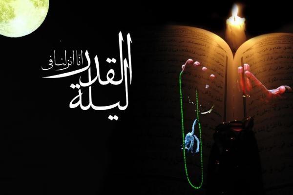 اعمال شب بیست و یکم رمضان