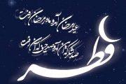 نماز عید فطر واجب است یا مستحب؟