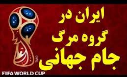 پروفایل ایران جام جهانی