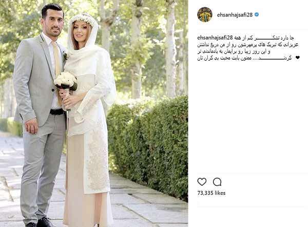 پست اینستاگرامی احسان حاجی صفی بعد از مراسم ازدواج
