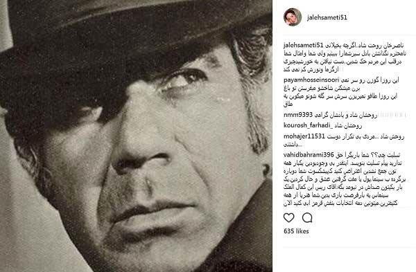 پست اینستاگرام ژاله صامتی برای درگذشت ناصر ملک مطیعی