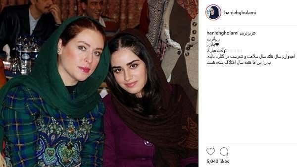 عکس هانیه غلامی و مادرش لادن سلیمانی