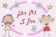 پروفایل روز دختر و متن روز دختر مبارک