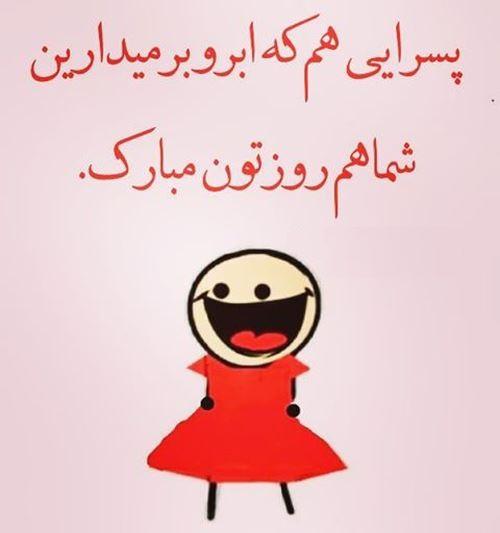 عکس روز دختر مبارک به انگلیسی