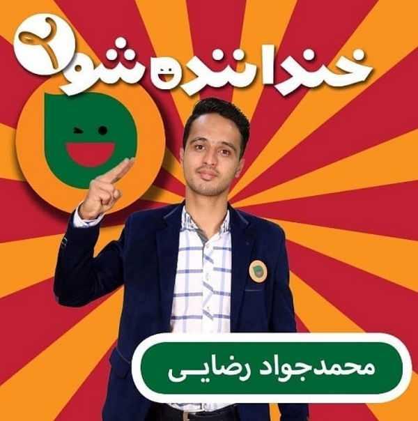 بیوگرافی محمد جواد رضایی در خنداننده شو