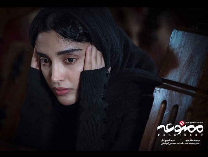 بازیگران سریال ممنوعه خلاصه داستان ممنوعه موج باز