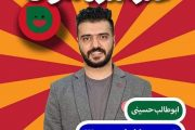 بیوگرافی ابوطالب حسینی خنداننده شو خندوانه