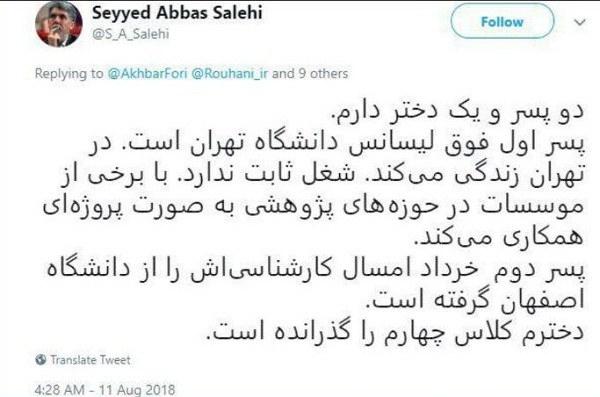 توییت وزیر ارشاد روحانی