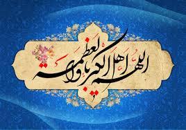 تکبیر نماز عید قربان (متن و صوتی)