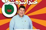بیوگرافی سهیل غلامرضاپور خنداننده شو