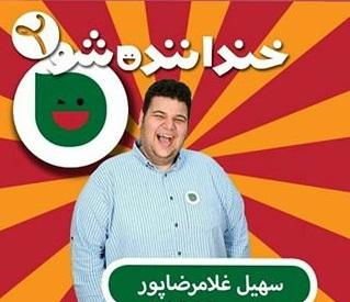 سهیل غلامرضاپور خنداننده شو