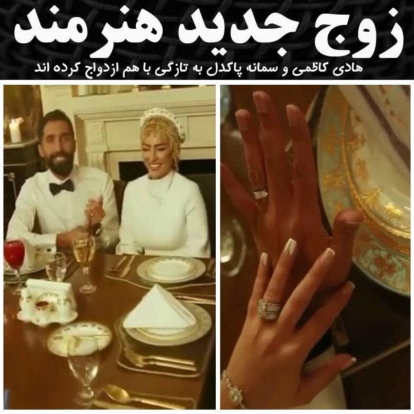 عکس ازدواج سمانه پاکدل و همسرش
