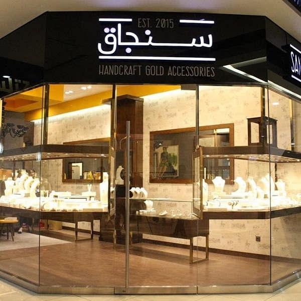 فروشگاه طلای سنجاق شاهرخ استخری