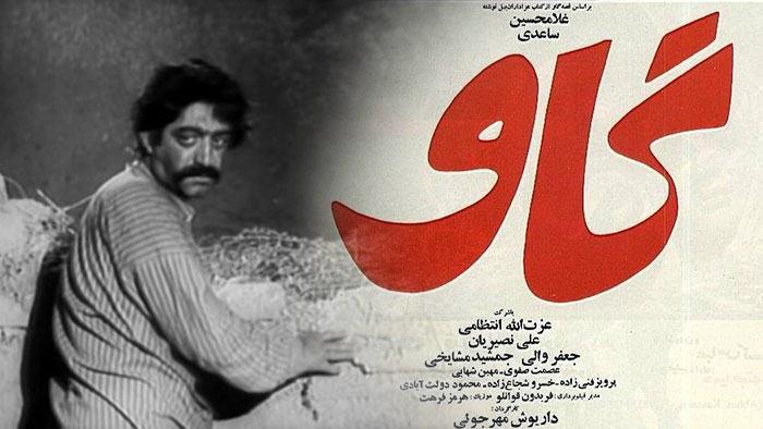 عزت الله انتظامی در فیلم گاو وبازیگران فیلم گاو