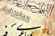 متن دعای روز عرفه و فایل صوتی دعای روز عرفه