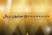 مسابقه پنج ستاره شبکه پنج