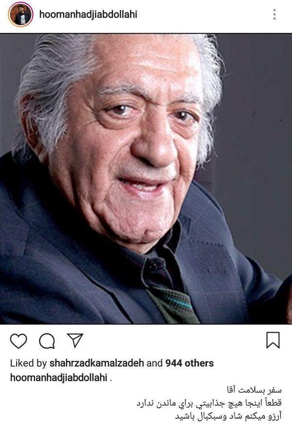 پست اینستاگرام هومن حاجی عبداللهی در پی خبر درگذشت استاد عزت الله انتظامی.
