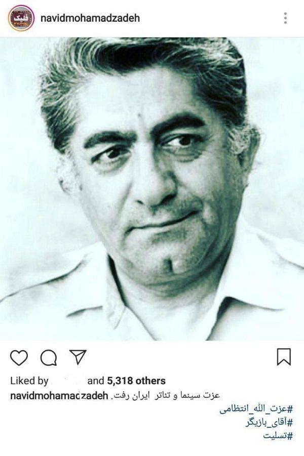 واکنش نوید محمدزاده به خبر درگذشت استاد انتظامی