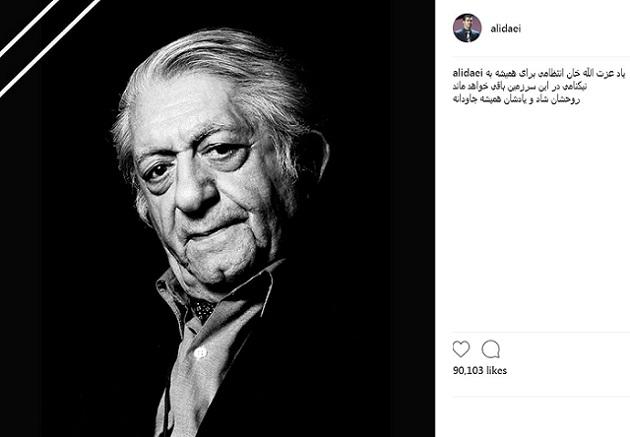 پست اینستاگرامی علی دایی برای فوت عزت الله انتظامی