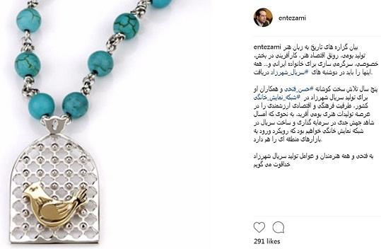 پست اینستاگرام حسین انتظامی برای سریال شهرزاد