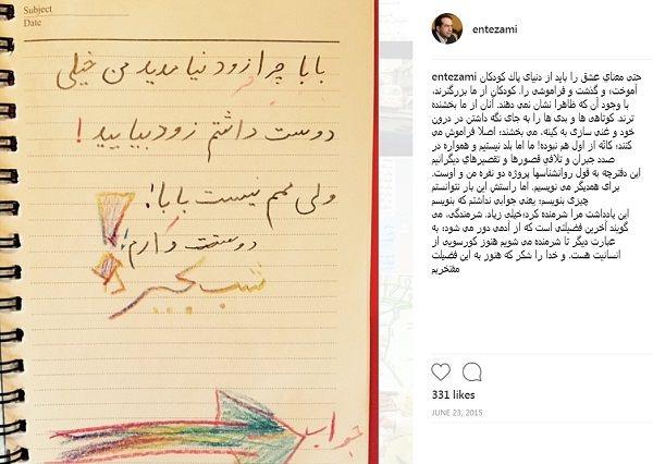 پست اینستاگرام حسین انتظامی برای پروژه ی مشترک او و فرزندش