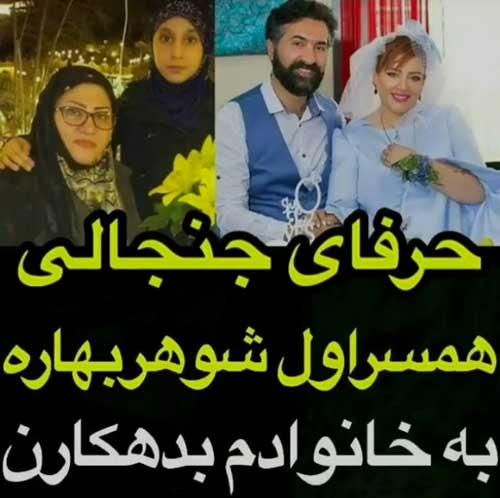 ماجرای همسر سابق امیرخسرو عباسی شوهر فعلی بهاره رهنما
