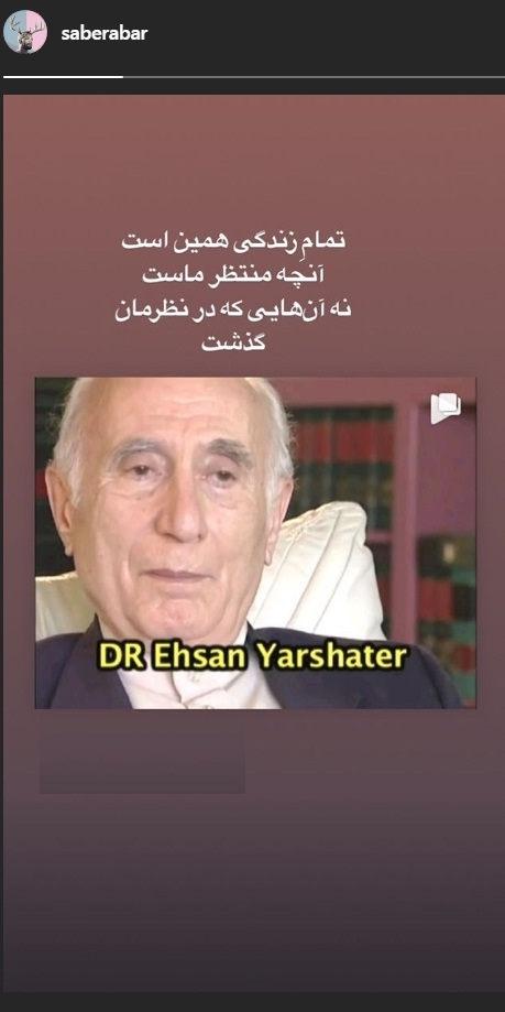 استوری صابر ابر برای فوت دکتر احسان یارشاطر