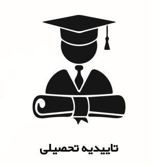 تاییدیه تحصیلی چیست؟