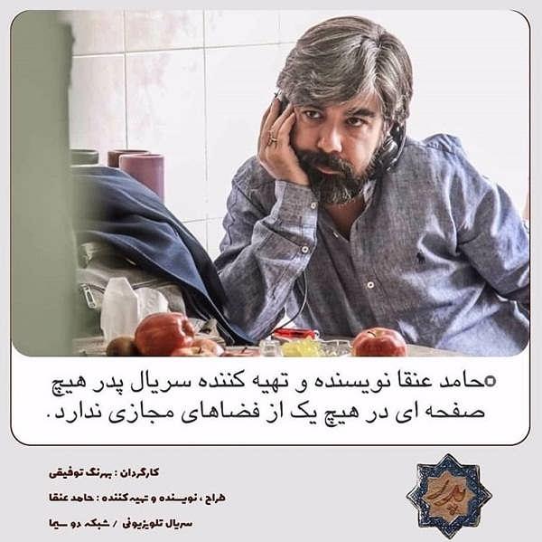 حامد عنقا تهیه کننده سریال پدر