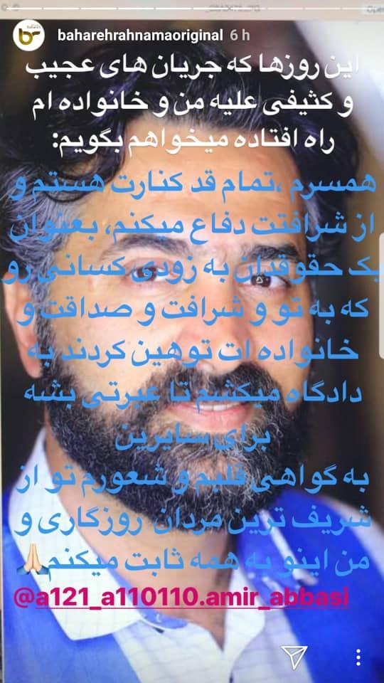 حمایت بَهاره رهنما از امیرخسرو عباسی