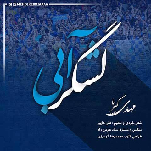 دانلود آهنگ استقلال از مهدی کبریا