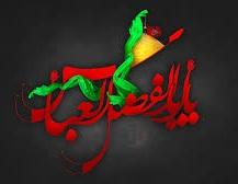 دانلود آهنگ عباس علمدار حسین محمود کریمی