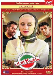 دانلود سریال ساخت ایران قسمت ۱۷