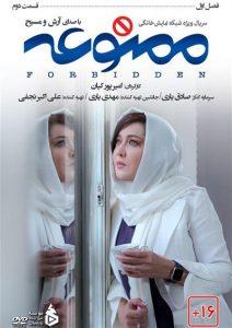 دانلود سریال ممنوعه قسمت دوم سریال ممنوعه شبکه خانگی