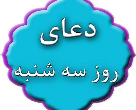 دعای روز سه شنبه و زیارت و ذکر روز سه شنبه