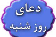 ذکر روز شنبه و دعا و زیارت روز شنبه