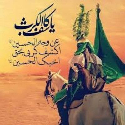 ذکر یا کاشف الکرب توسل به حضرت عباس