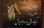 دانلود آهنگ اباصالح التماس دعا هر کجا رفتی یاد ما هم باش