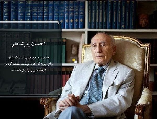 علت فوت و بیوگرافی احسان یارشاطر