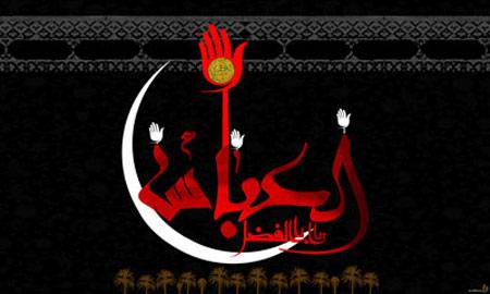 عکس نوشته حضرت عباس
