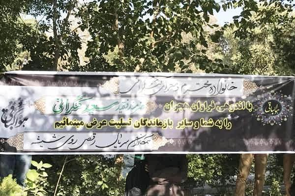 عکس های مراسم تشییع جنازه و خاکسپاری سعید کنگرانی