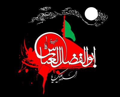 عکس پروفایل محرم حضرت عباس