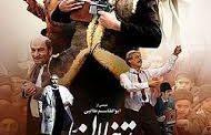 فیلم یتیم خانه ایران دانلود و خلاصه داستان