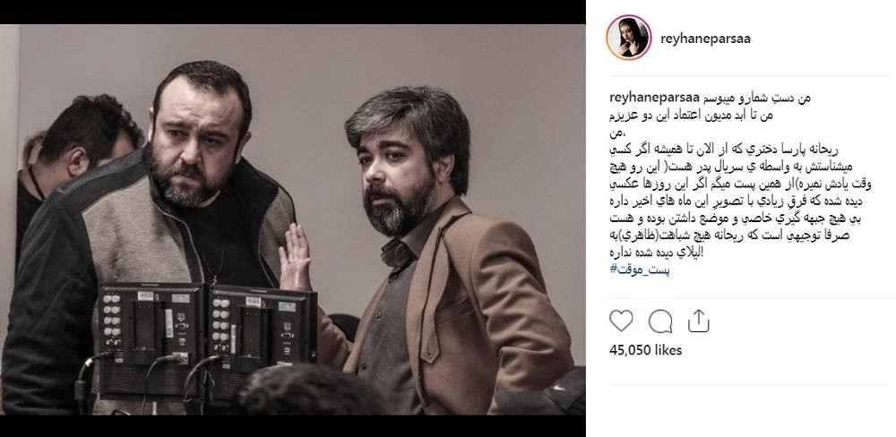 پست اینستاگرام ریحانه پارسا در مورد حضور او در سریال پدر