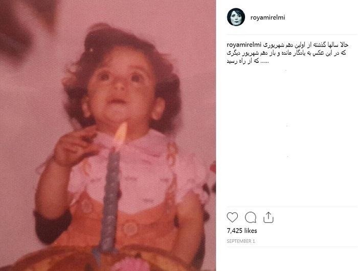 پست اینستاگرامی رویا میرعلمی برای تولدش