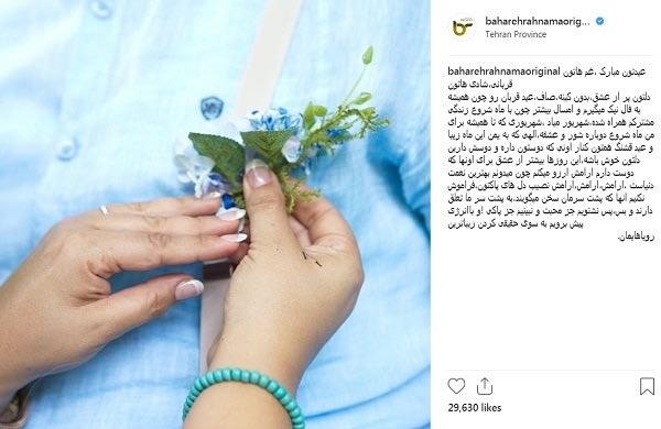 پست پیج اینستاگرام بهاره رهنما برای سالگرد ازدواجش