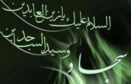 امام سجاد فرزند کیست؟