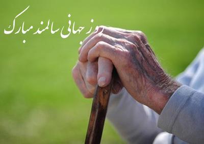 روز جهانی سالمند مبارک
